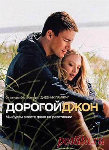 Дорогой Джон / Dear John (США, 2010) / Кино / Мелодрамы / Смотреть он-лайн на сайте-кинотеатре Now.ru
