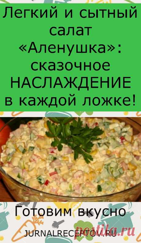 Легкий и сытный салат «Аленушка»: сказочное НАСЛАЖДЕНИЕ в каждой ложке!