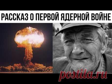 Дед перед смертью рассказал о первой ядерной войне