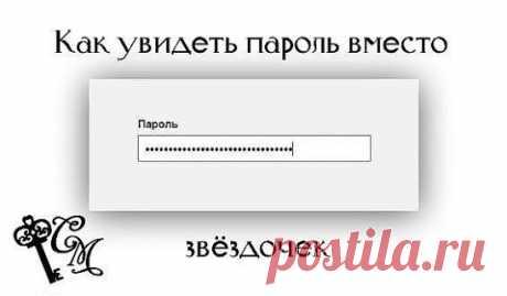 """Как увидеть пароль вместо звездочек? Бывают такие случаи, когда надо ввести свой пароль, чтобы зайти на свою страницу, например, с другого компьютера. Или хотите поменять свой пароль на новый, а старый не помните, так как сохранили пароль в браузере, нажав на кнопку - """"Запомнить пароль"""". Отображается пароль только звездочками, а нам нужен текст. В Google Chrome Жмем вверху справа на три полосочки (Настройка и управление). Выбираем """"Настройки"""". Спускаемся в самый низ страни..."""