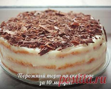 (+1) тема - ТВОРОЖНЫЙ ТОРТ НА СКОВОРОДЕ за 10 минут! | Любимые рецепты