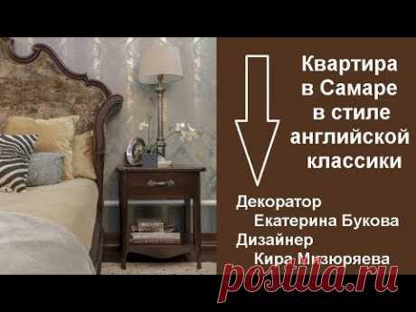 Квартира в Самаре в стиле английской классики. Декоратор Екатерина Букова, дизайнер Кира Мизюряева