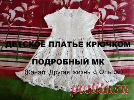 Нежное платье для девочки крючком//  Вязаные платья #3/Другая жизнь с Ольгой