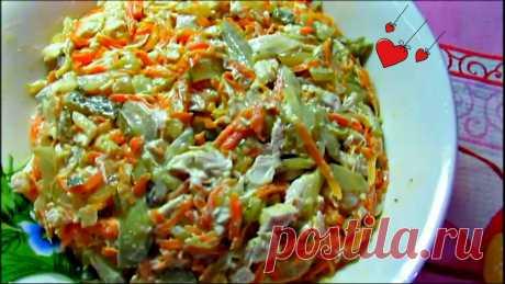 "Пикантный салат ""Обжорка"". Дешевый рецепт! | Рецепты от БюдЖетницы | Яндекс Дзен"