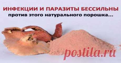 Инфекции и паразиты убегают из организма благодаря этому средству!