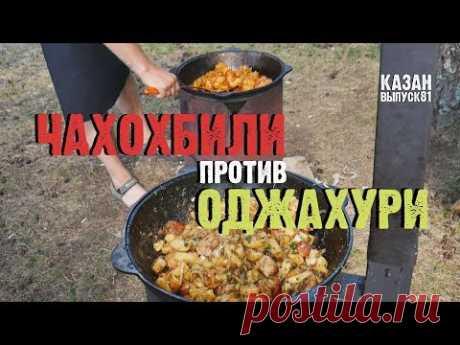 ЧАХОХБИЛИ против ОДЖАХУРИ ДЛЯ РЕАЛЬНЫХ МУЖИКОВ В КАЗАНЕ НА КОСТРЕ - YouTube