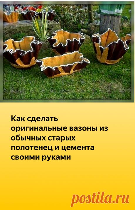 Как сделать оригинальные вазоны из обычных старых полотенец и цемента своими руками | 4 Сезона огородника | Яндекс Дзен