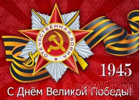 Открытки для поздравления С Днем Победы!