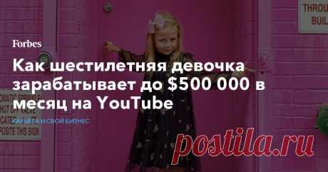 Как шестилетняя девочка зарабатывает до $500 000 в месяц на YouTube Шестилетней уроженке Краснодарского края Насте Радзинской может позавидовать любой топ-менеджер — она живет в Майами, отдыхает на Мальдивах и меняет гардероб каждую неделю. Такая жизнь приносит девочке и ее родителям от $200 000 до $500 000 дохода в месяц. Как это возможно?