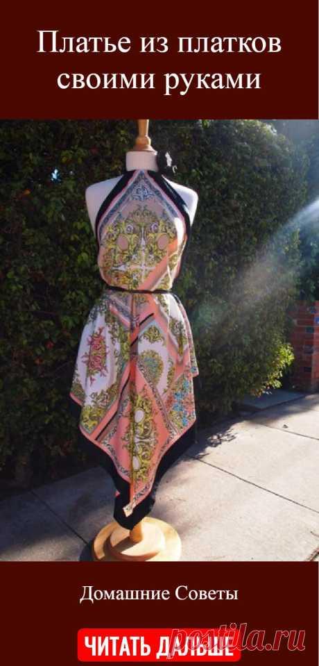 Платье из платков своими руками