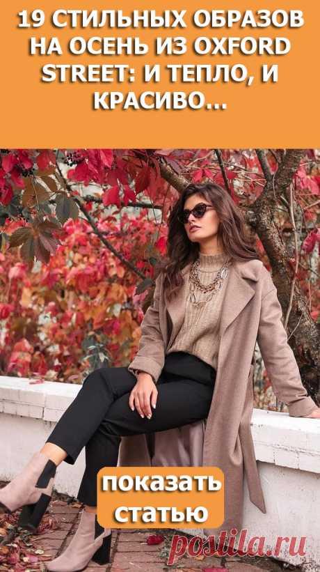 СМОТРИТЕ: 19 стильных образов на осень из Oxford Street: и тепло, и красиво…