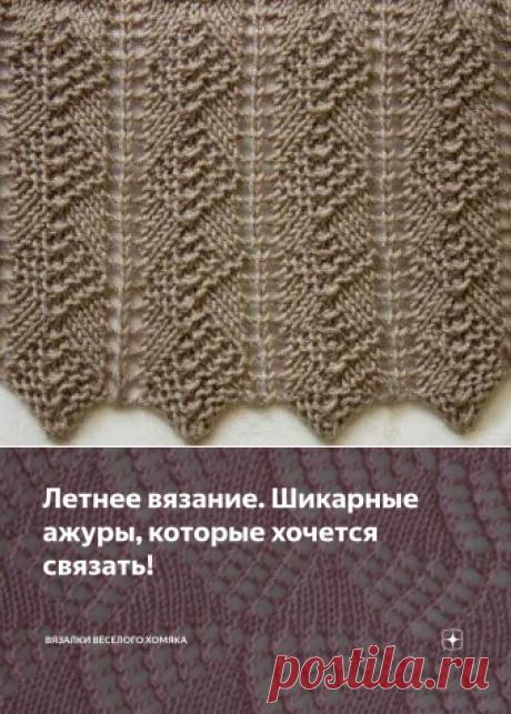 Летнее вязание. Шикарные ажуры, которые хочется связать! | Вязалки Веселого Хомяка | Яндекс Дзен