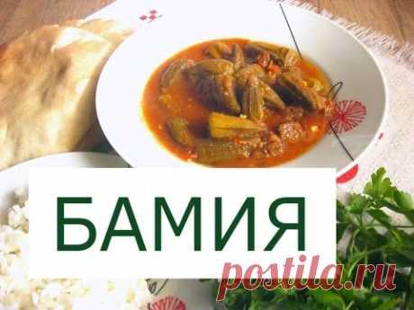 Бамия окра с мясом Okra with meat.Update Араюская кухня. Как готовят бамию в Иордании