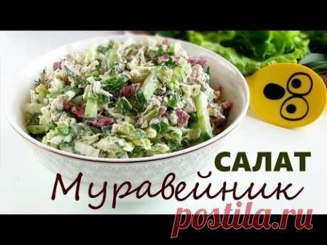 """Салат """"МУРАВЕЙНИК"""" / ОЧЕНь вкусный быстрый легкий"""