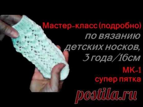 Носки детские спицами: Мастер-класс подробно по вязанию детских носков,3 года/16см МК-1/супер пятка.