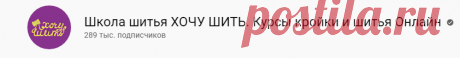 Школа шитья ХОЧУ ШИТЬ. Курсы кройки и шитья Онлайн - YouTube