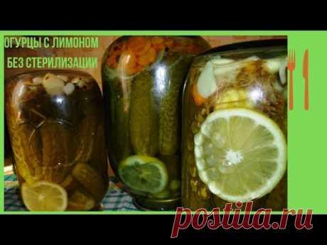 Огурцы На  Зиму С Лимоном Без Стерилизации.