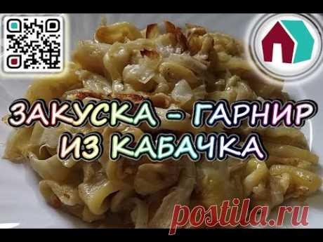 ЗАКУСКА - ГАРНИР ИЗ КАБАЧКА - YouTube