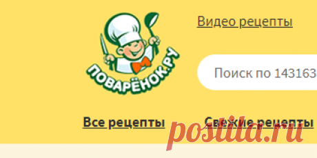 Рецепты и кулинария на Поварёнок.Ру