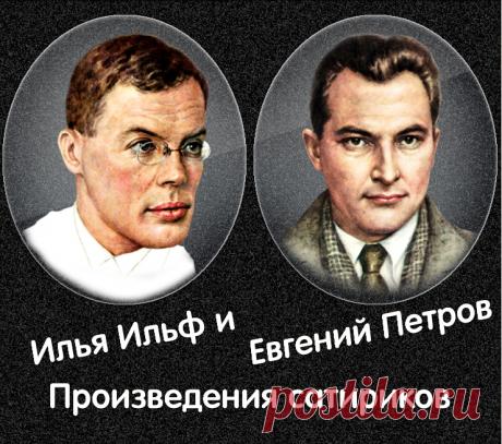 И. Ильф и Е. Петров и их произведения