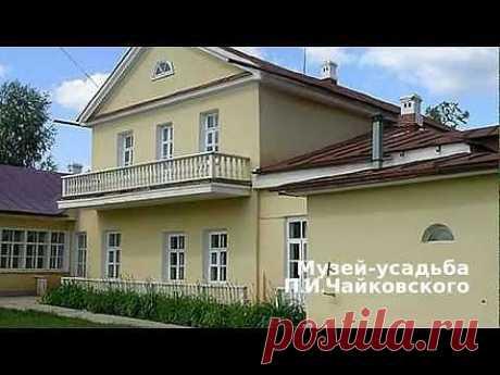 Воткинск - YouTube