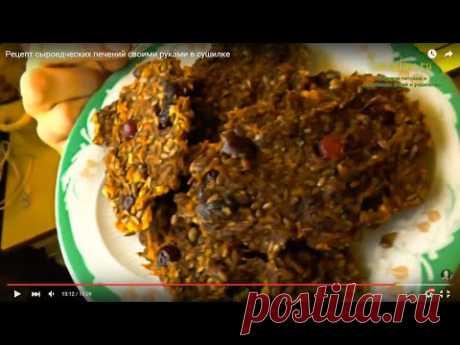 Рецепт сыроедческих печений своими руками в сушилке. Сладкие хлебцы из пророщенной ржи с клюквой.