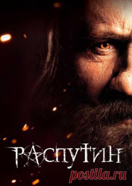 """Фильм """"Распутин"""" - смотреть легально и бесплатно онлайн на MEGOGO.NET"""