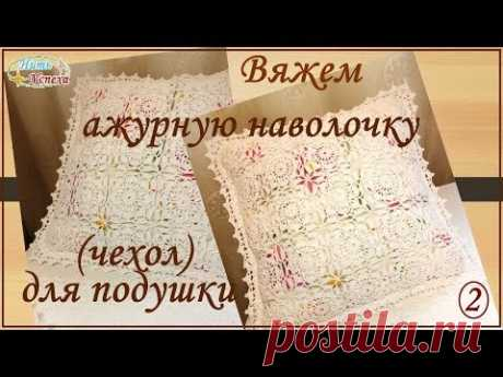 Вяжем ажурную наволочку (чехол) для подушки. 2 часть