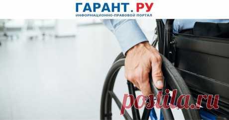 Продлевать инвалидность в беззаявительном порядке предлагается до 1 марта 2021 года Устанавливать инвалидность также можно будет без личного обращения гражданина на основании медицинских документов.