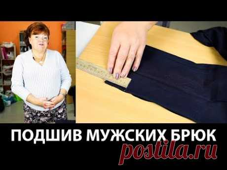 Como ribetear los pantalones clásicos de hombre