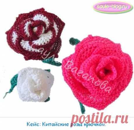 Кейс: Китайские розы крючком - большие и маленькие