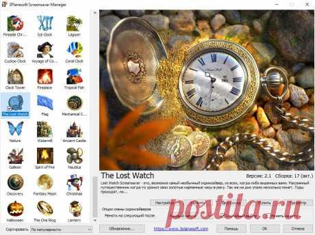 The Lost Watch 3d - наверное, самая необычная трехмерная заставка, из всех, что вы когда-либо видели. Часы - любимая тема многих художников. Но... Никогда ранее, вы не видели таких часов. Эти часы - точная копия часов Авраама-Луи Бреге, созданных в 18 веке человеком, которго частенько называют величайшим мастером-часовщиком, из когда-либо живших на Земле.