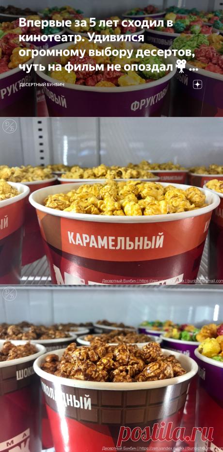 Впервые за 5 лет сходил в кинотеатр. Удивился огромному выбору десертов, чуть на фильм не опоздал🎥🍿🥤 | Десертный Бунбич | Яндекс Дзен