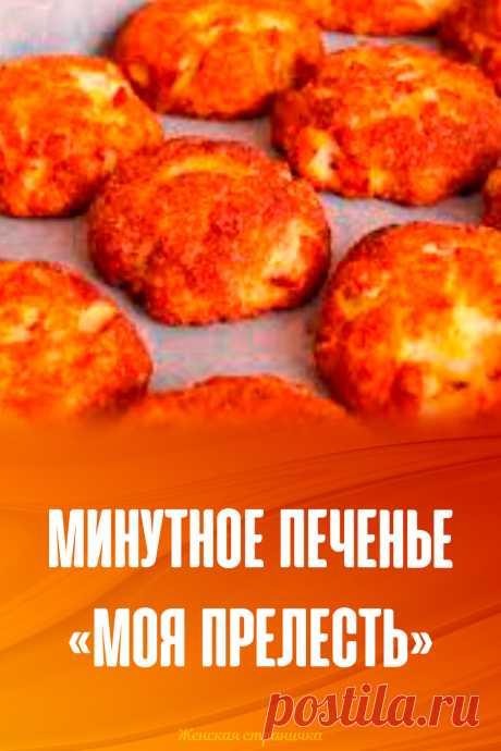 Минутное печенье «Моя прелесть»