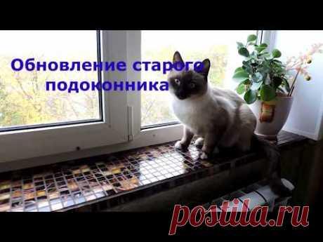 Как обновить подоконник/ How to update a windowsill - YouTube