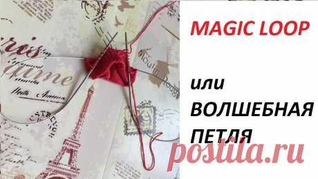 Magic loop: волшебная петля для вязания по кругу на очень длинных спицах Привет! Вы тоже не любите вязать рукавицы пятью короткими спицами? А как насчет рукавов - предпочтете сделать шов, лишь бы не возиться с круговым вязанием? П...