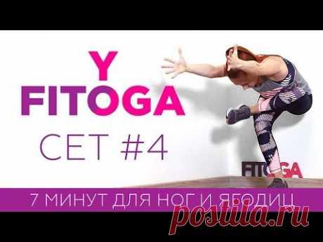 7 минут для ног и ягодиц | Сет #4 | Жиросжигающая тренировка | Фитнес дома