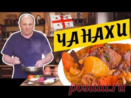 ЧАНАХИ - моё любимое грузинское блюдо | Томлёное в горшочках МЯСО С ОВОЩАМИ