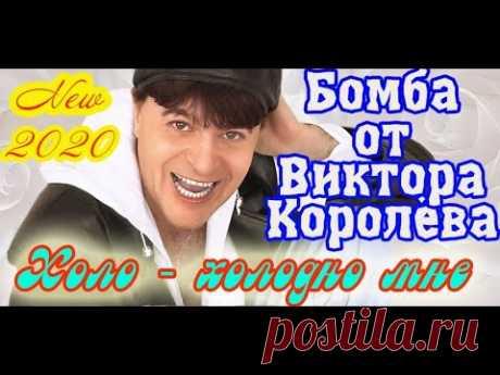 Бомба от ВИКТОРА КОРОЛЁВА - НИКОМУ ТЕБЯ НЕ ОТДАМ New 2020