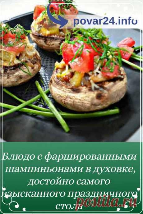 Шампиньоны – самые безопасные для употребления в пищу грибы. За свои изумительные вкусовые качества и доступность они получили широкое распространение в мировой кулинарии.