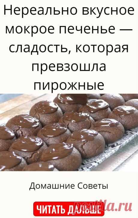 Нереально вкусное мокрое печенье — сладость, которая превзошла пирожные