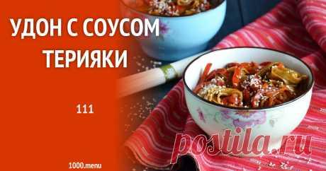 Удон с соусом терияки Еще один из вариантов приготовления японской лапши на дому.