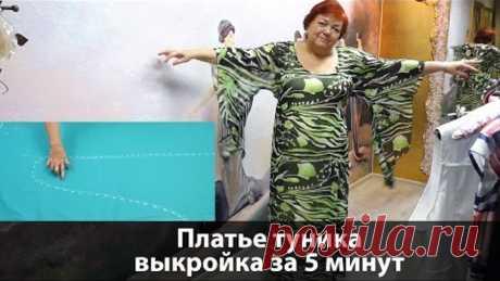 Платье туника выкройка за 5 минут в 2 шва