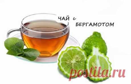 Чай с бергамотом. Польза и вред Чай с добавлением бергамота ароматный и вкусный напиток. Он обладает прекрасным запахом, тонким вкусом и является очень полезным для человека.   Вкус чая с бергамотом Вкус чая с бергамотом — слегка пр…