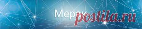Мерак   astroprudens.com