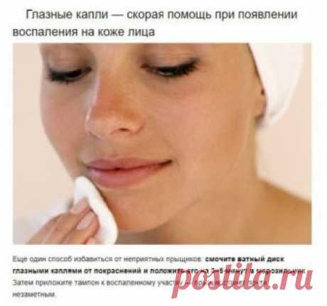 Лечение кожи глазными каплями