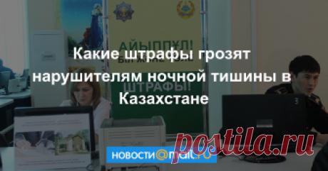Какие штрафы грозят нарушителям ночной тишины в Казахстане Закон запрещает гражданам шуметь с 23 часов до 6 утра, в противном случае на нарушителей налагается штраф.