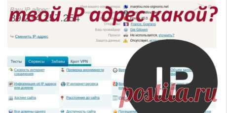 Как скрыть IP адрес?