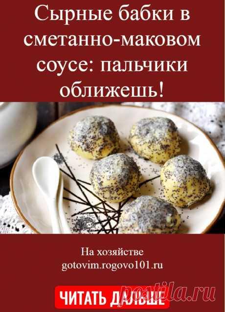 Сырные бабки в сметанно-маковом соусе: пальчики оближешь!