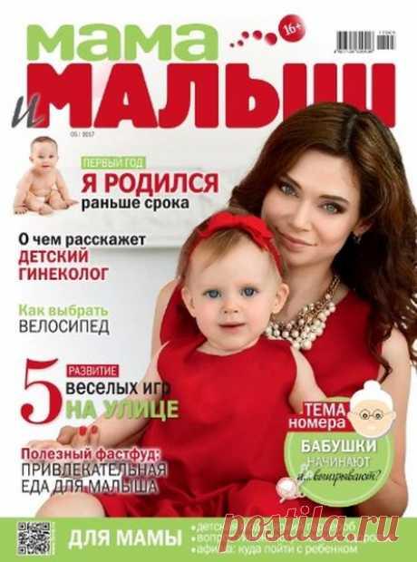 Мама и малыш (№5 май 2017) Читать и скачать журналы онлайн